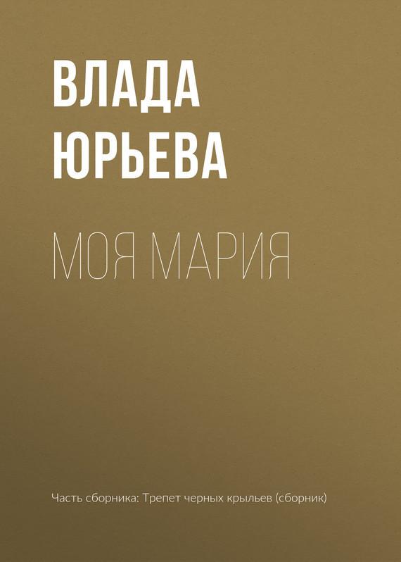 Влада Юрьева. Моя Мария