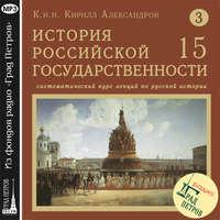 Кирилл Александров - Лекция 56. Конец опричнины. Победа над Крымским ханом Девлет-Гиреем (1572)