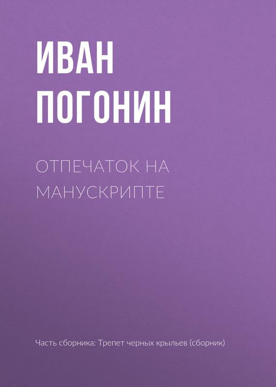 Иван Погонин. Отпечаток на манускрипте
