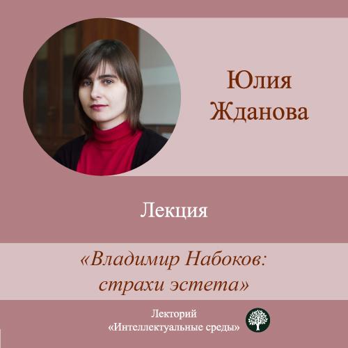 цена на Юлия Жданова Лекция «Владимир Набоков: страхи эстета»