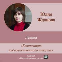 Юлия Жданова - Лекция «Композиция художественного текста»