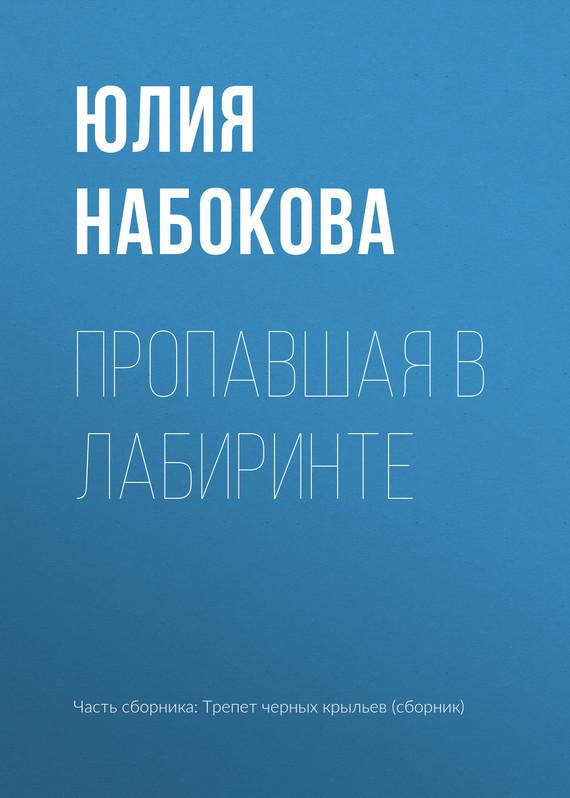 Юлия Набокова. Пропавшая в лабиринте