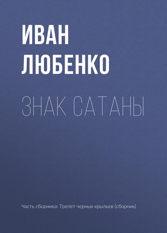 Иван Любенко. Знак сатаны