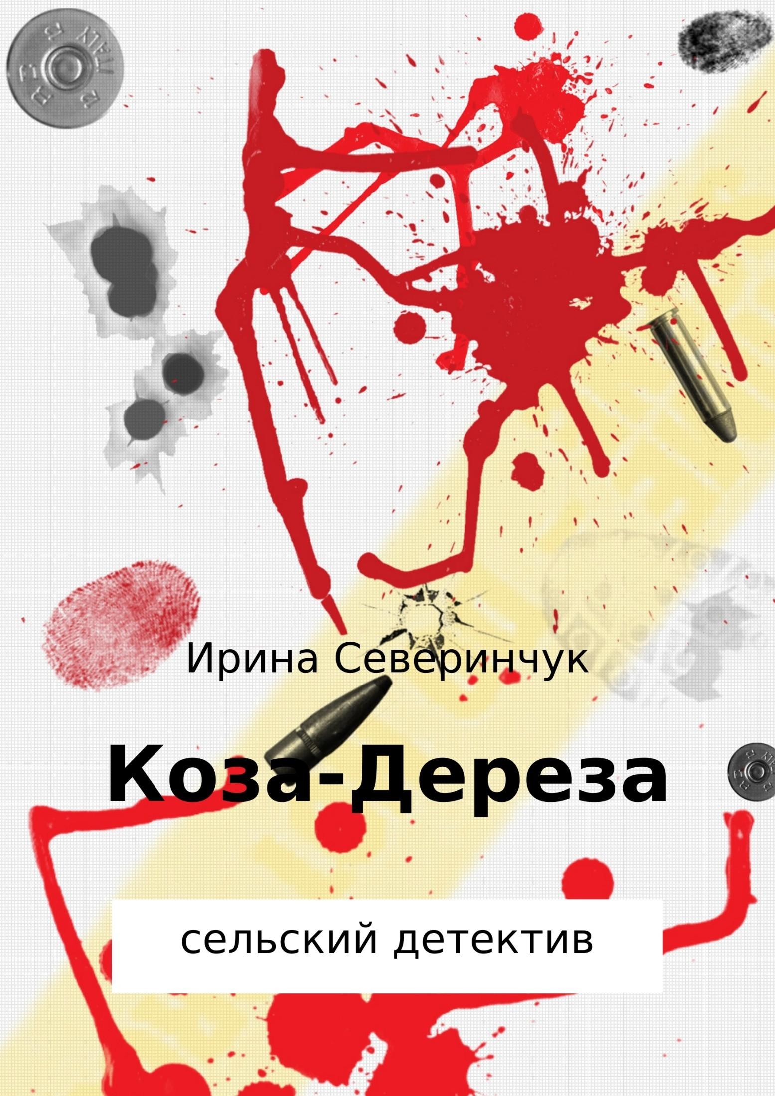 Ирина Трифоновна Северинчук Коза – Дереза детство лидера