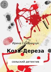 Ирина Трифоновна Северинчук - Коза – Дереза