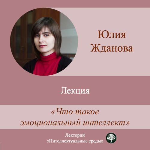 Юлия Жданова Лекция «Что такое эмоциональный интеллект»
