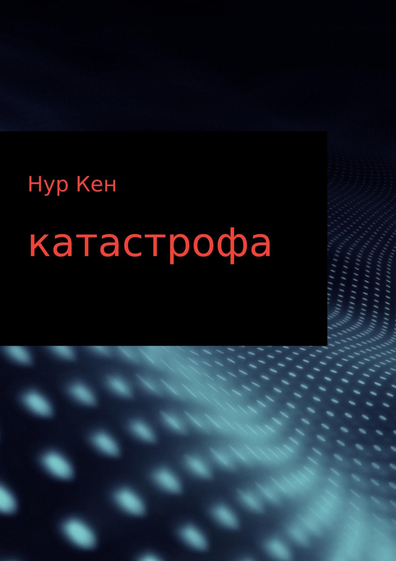 Нур Кен Катастрофа театр нур билеты уфа