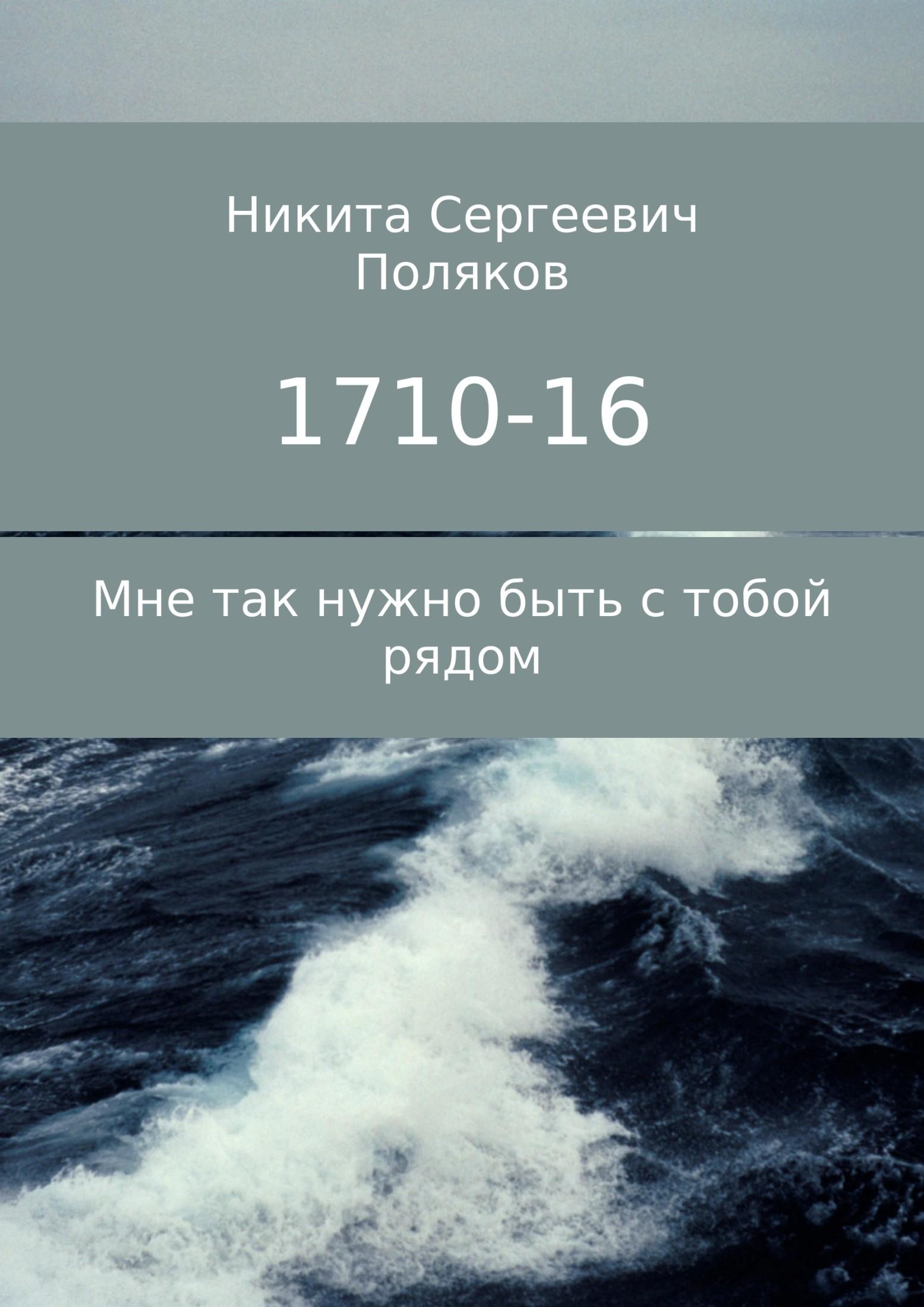 Книга 1710-16. Сборник