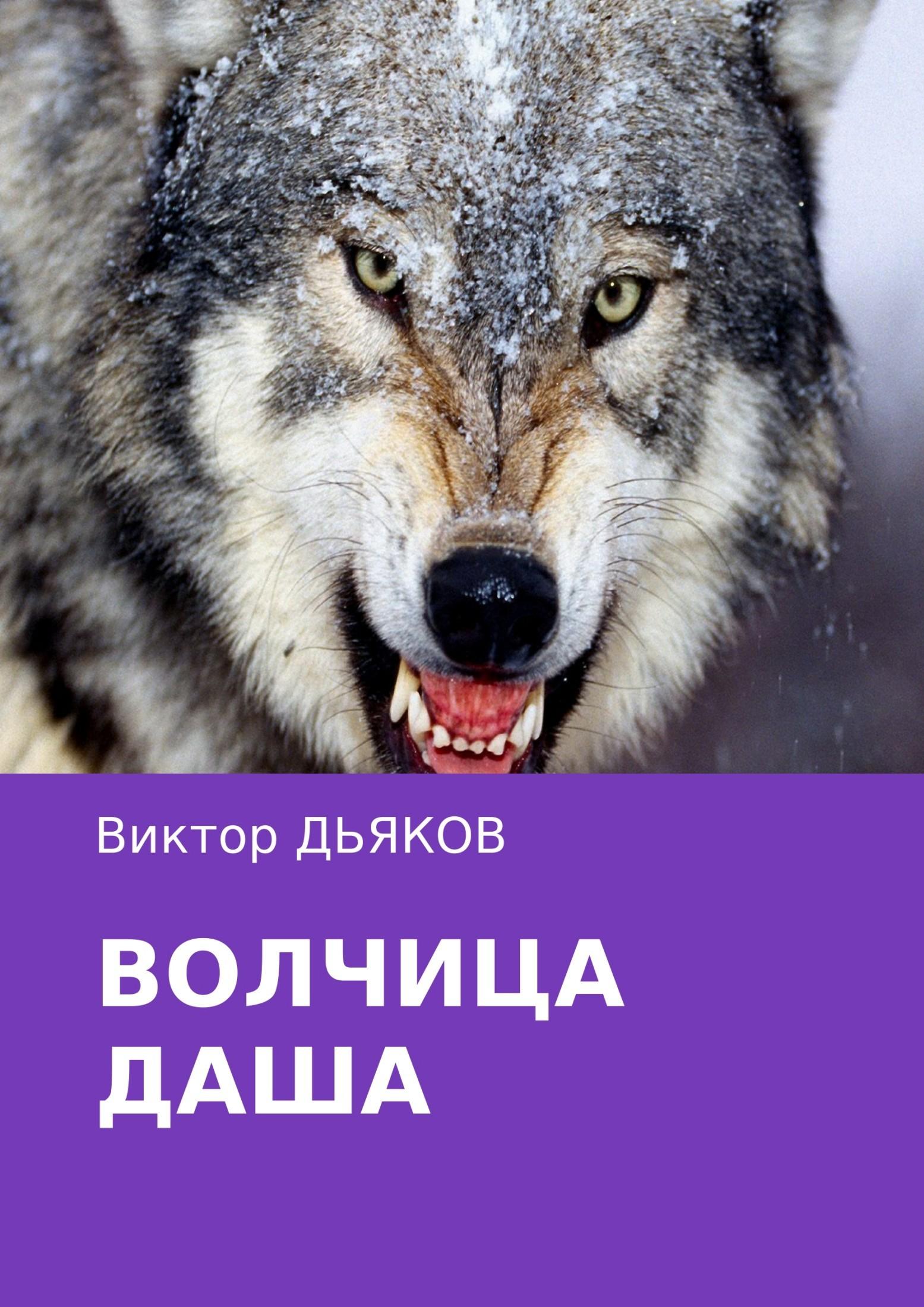 Виктор Елисеевич Дьяков. Волчица Даша