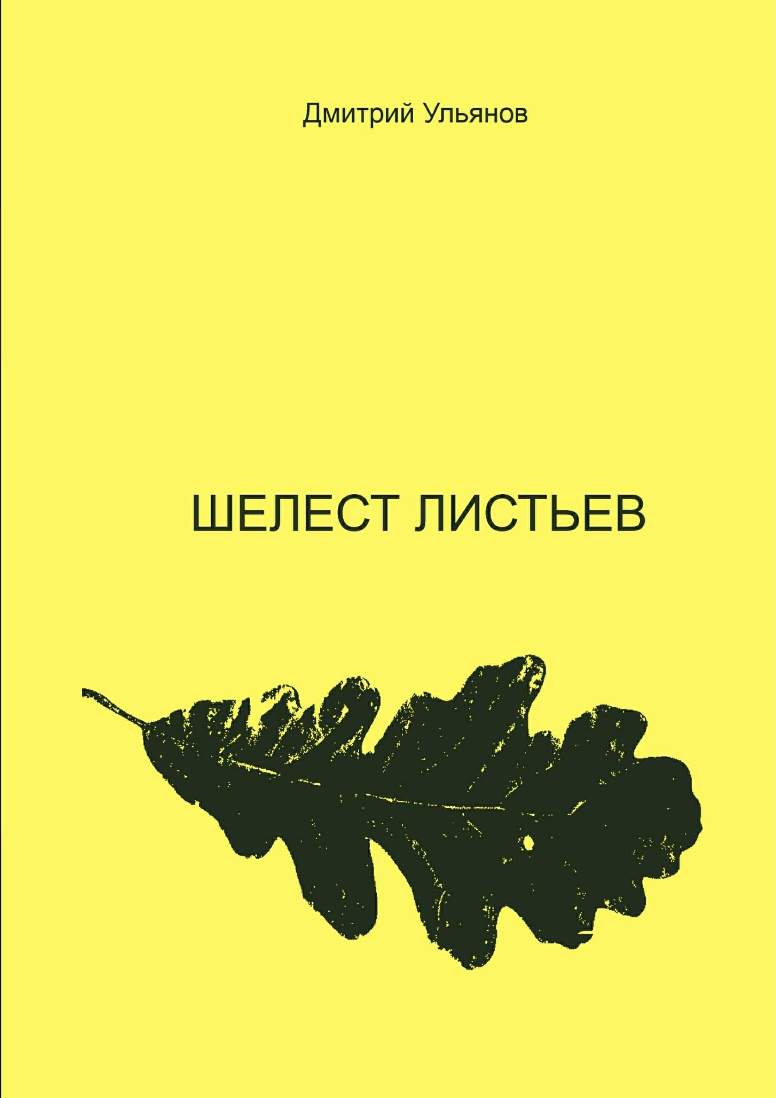 Обложка книги Шелест листьев, автор Дмитрий Ульянов