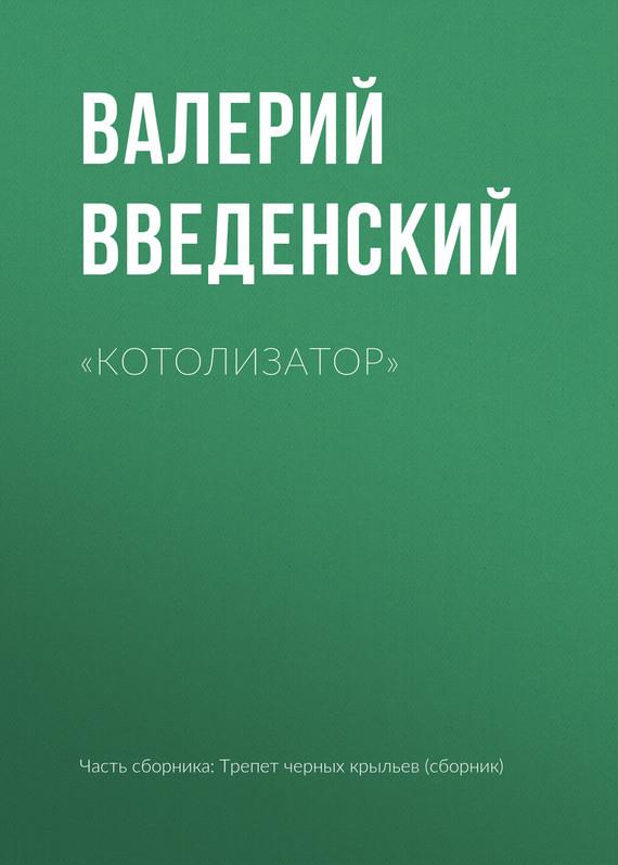 Валерий Введенский. «Котолизатор»
