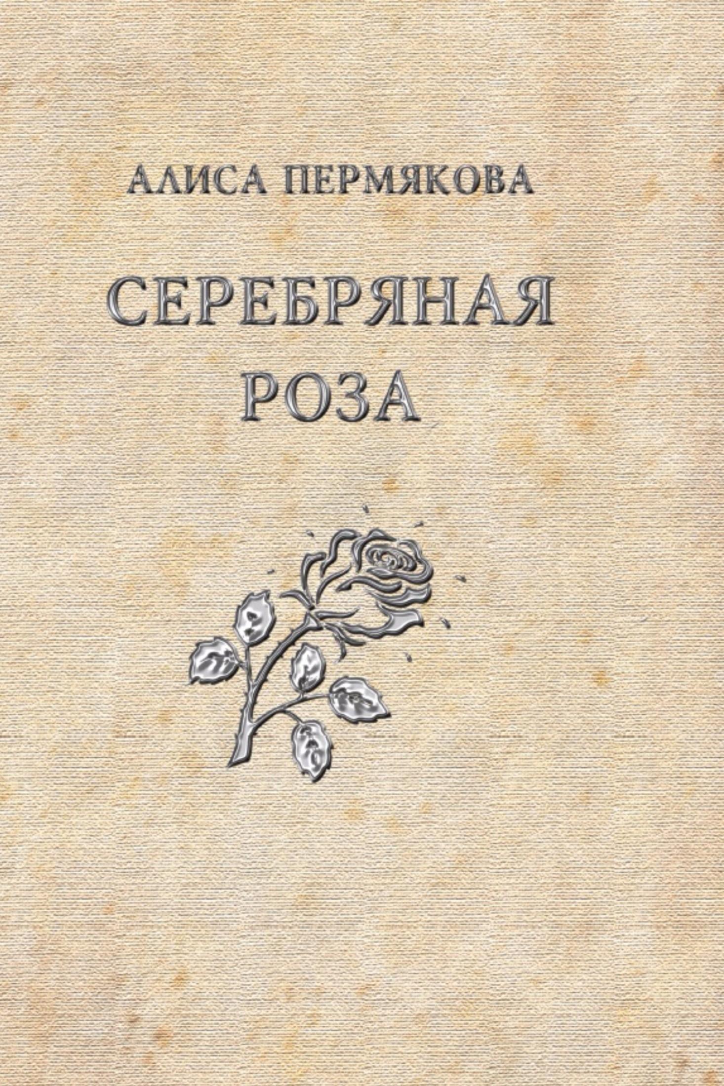 Алиса Пермякова. Серебряная Роза. Сборник рассказов