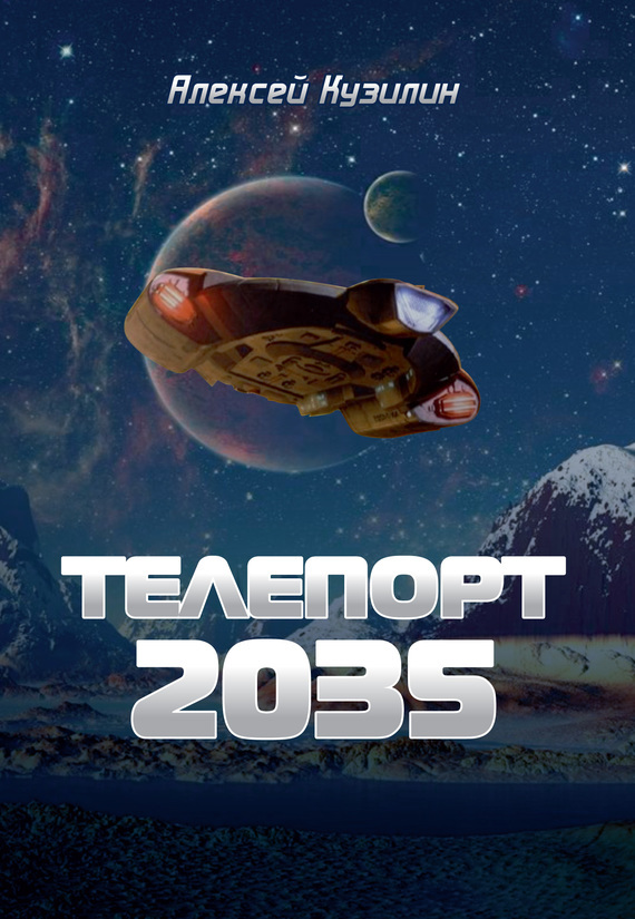 Алексей Кузилин - Телепорт 2035