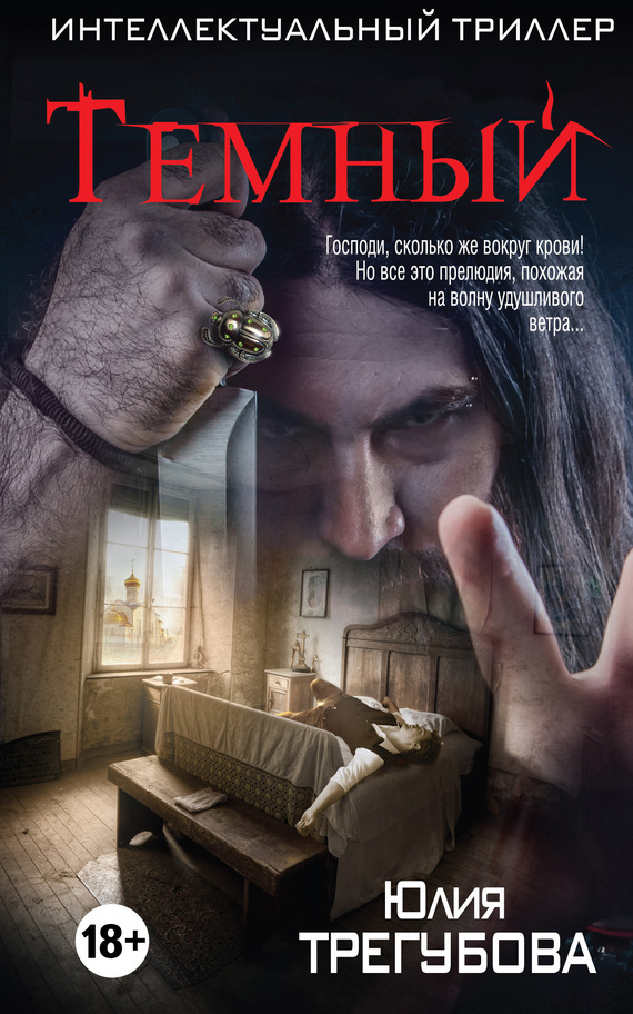 Юлия Трегубова Тёмный ламинатор холодный в украине