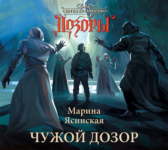 Марина Ясинская Чужой Дозор книги издательство аст новый дозор