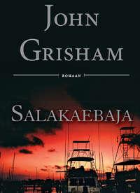 Джон Гришэм - Salakaebaja