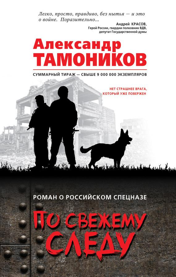 Александр Тамоников По свежему следу валентин рунов удар по украине вермахт против красной армии