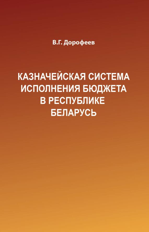 Вячеслав Дорофеев Казначейская система исполнения бюджета в Республике Беларусь