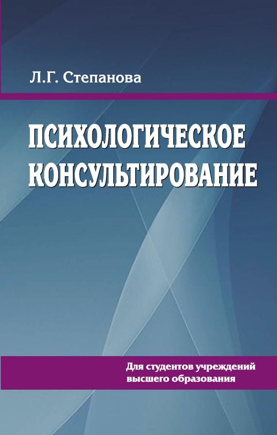 Людмила Степанова - Психологическое консультирование