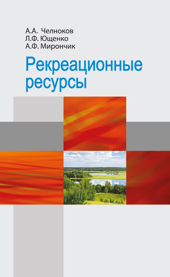 А. А. Челноков Рекреационные ресурсы подарки для новорожденных купить в беларуси