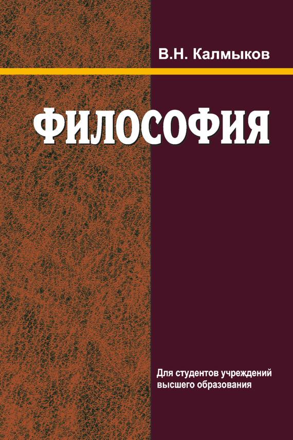 Владимир Калмыков Философия