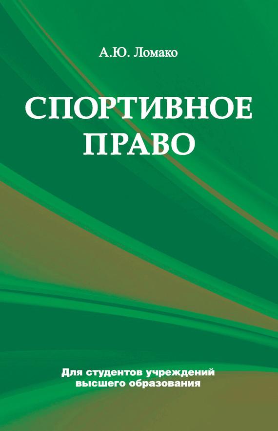 Алла Ломако - Спортивное право