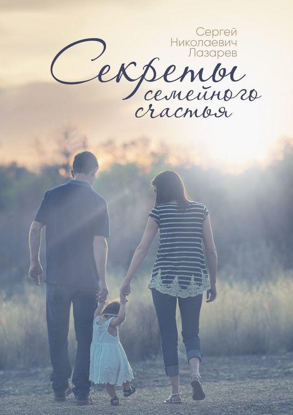 Эли сегед супружество. Как вера помогает обрести и сохранить.