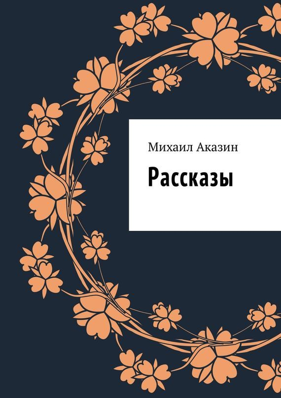 Михаил Аказин - Рассказы