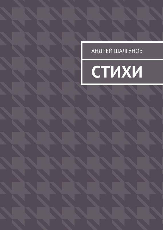 Андрей Шалгунов Стихи ISBN: 9785449002426 цена