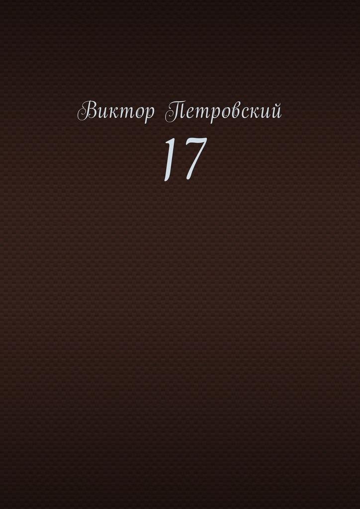 Виктор Петровский 17 копилка я и ты 17 см 1136521