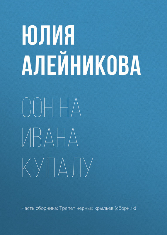 Юлия Алейникова. Сон на Ивана Купалу