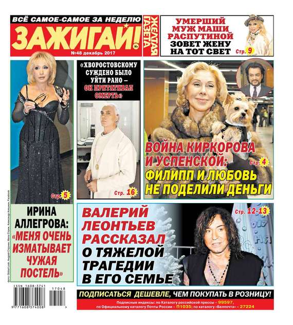The Yellow Newspaper 48-2017