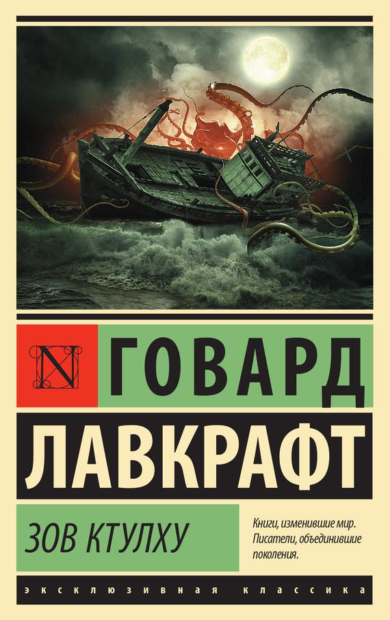 Зов Ктулху (сборник)