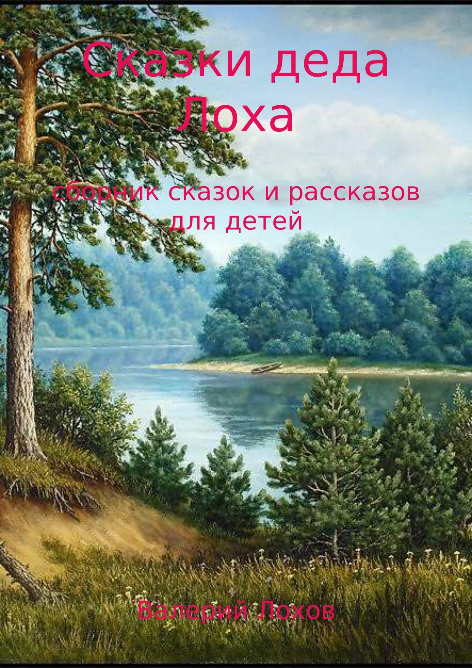 Валерий Лохов - Сказки деда Лоха. Сборник