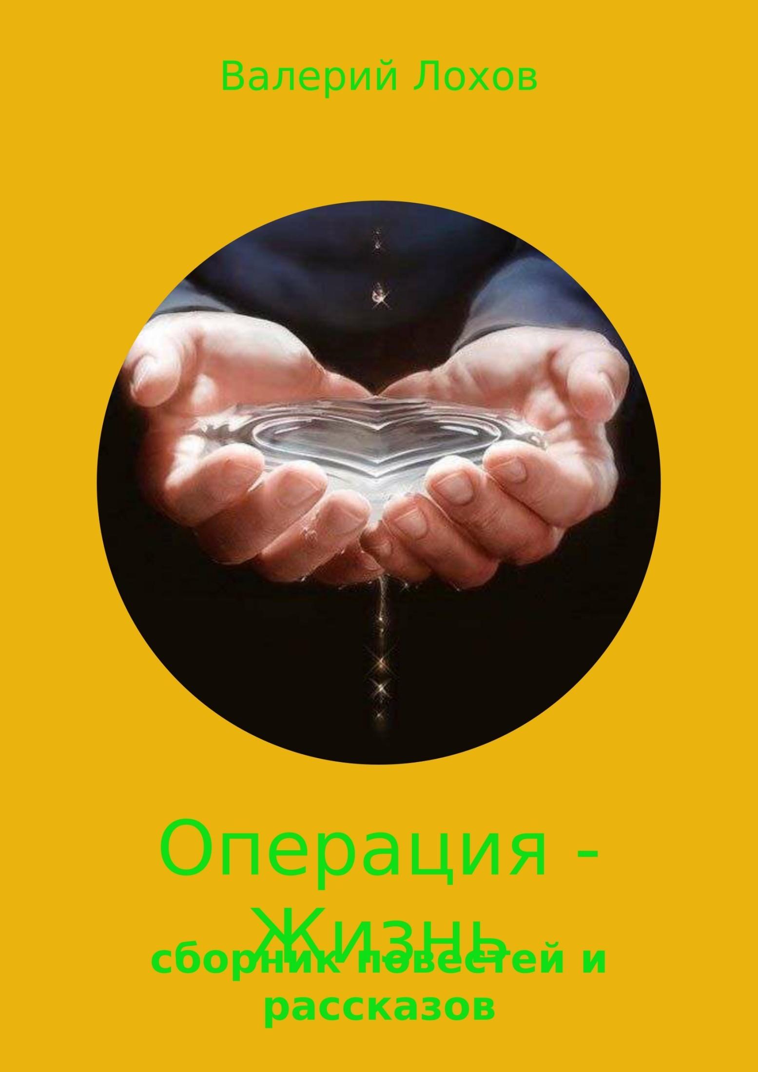 Валерий Владимирович Лохов Операция – Жизнь. Сборник ольга рожнёва прожить жизнь набело