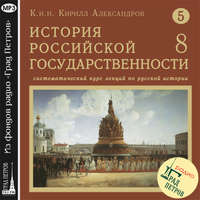 Кирилл Александров - Лекция 88. Быт царя. Характеристика царствования