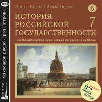Кирилл Александров - Лекция 111. Начало церковного раскола