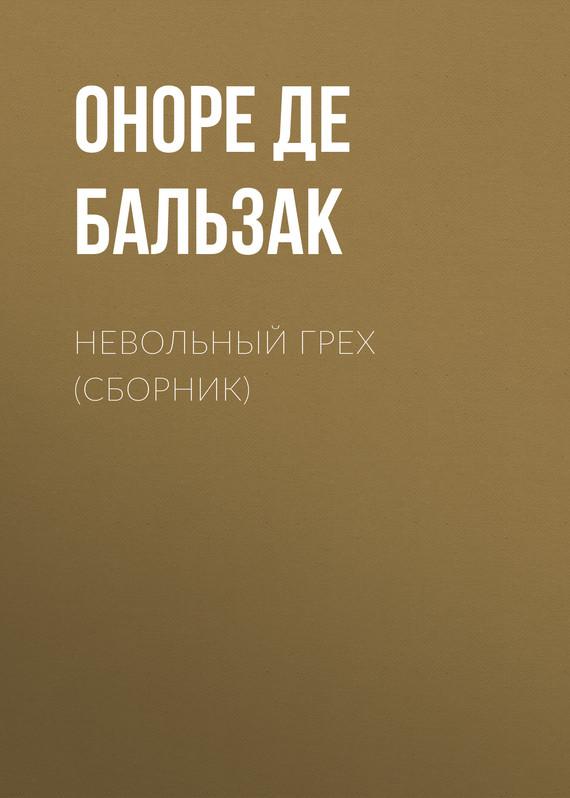 Оноре де Бальзак. Невольный грех (сборник)