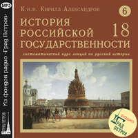 Кирилл Александров - Лекция 122. Кн. В.В. Голицын