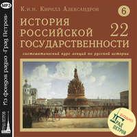 Кирилл Александров - Лекция 126. Конец правления Софьи