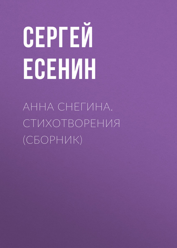 Сергей Есенин Анна Снегина. Стихотворения (сборник) цена 2017