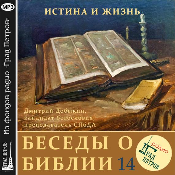 Дмитрий Добыкин Экклезиаст. Иов (часть 2) новый завет в изложении для детей четвероевангелие