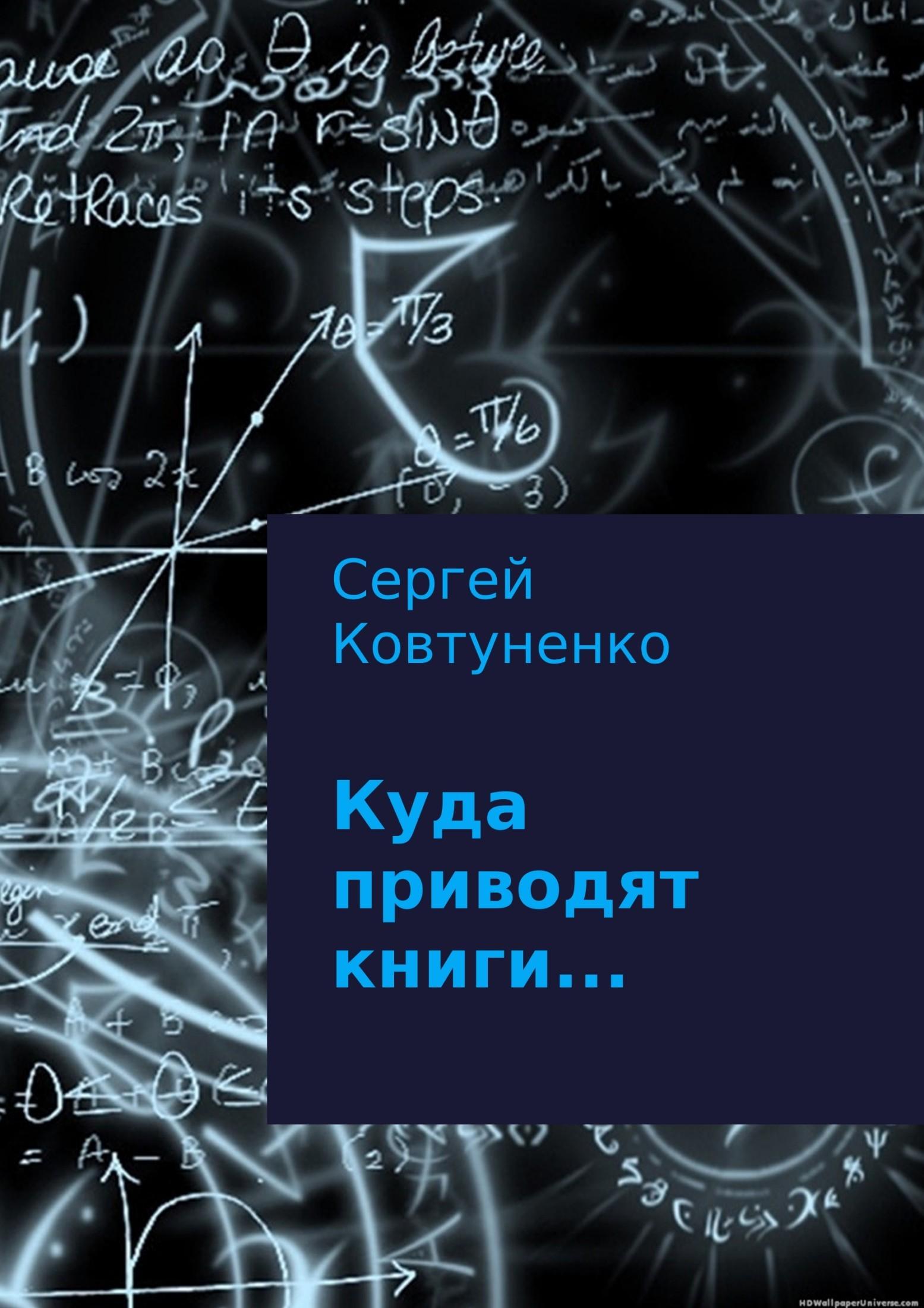 Сергей Ковтуненко - Куда приводят книги…