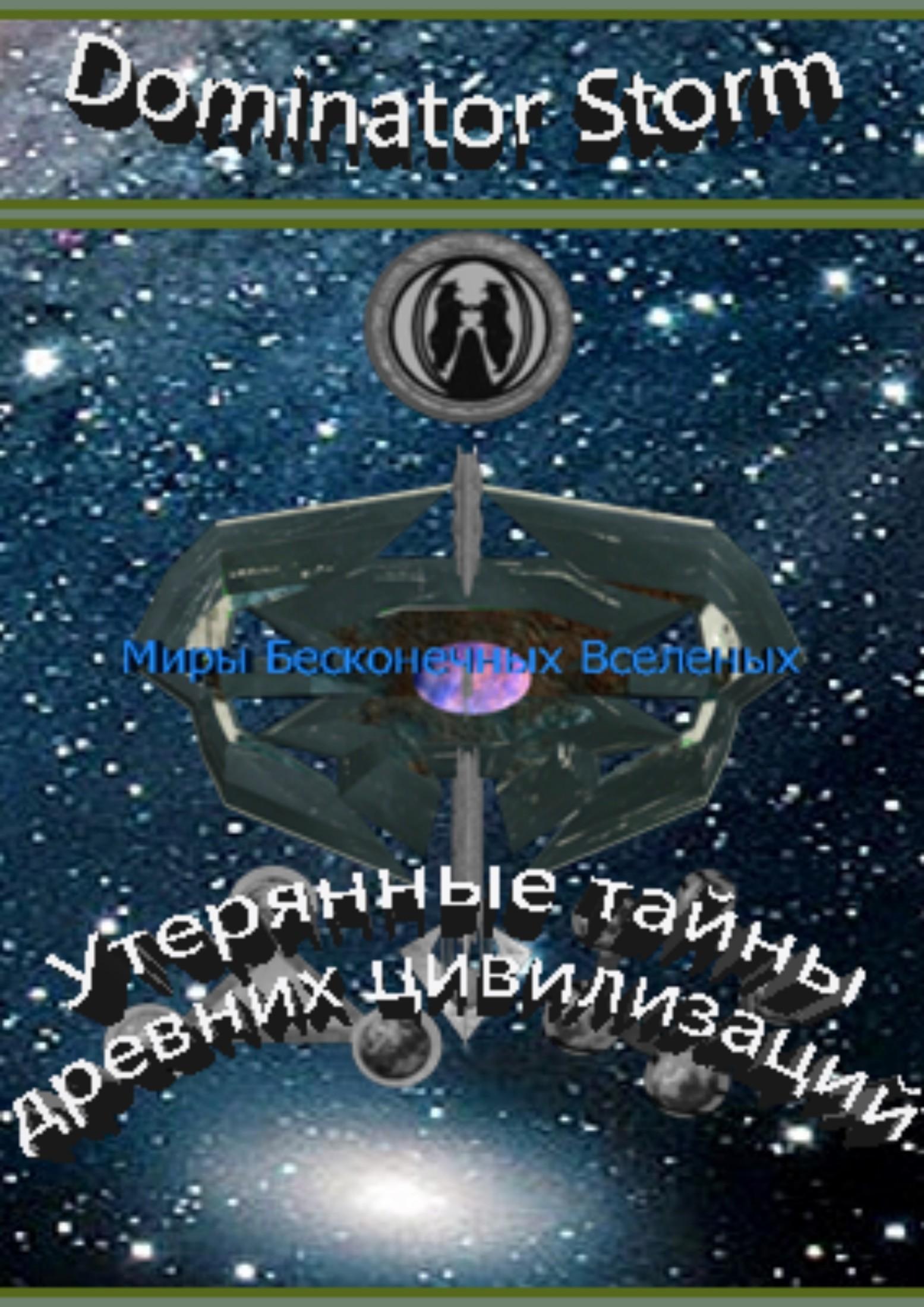 Миры Бесконечных Вселенных. Утерянные тайны древних цивилизаций