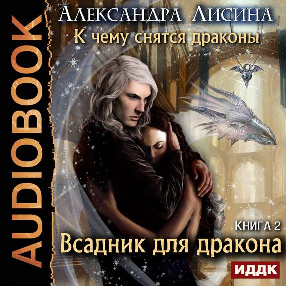 Александра Лисина Всадник для дракона александра лисина игрок