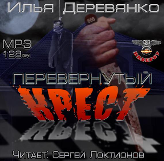 Илья Деревянко. Перевернутый крест