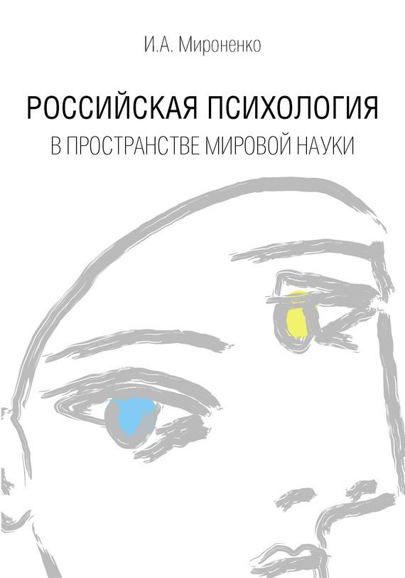 Ирина Мироненко Российская психология в пространстве мировой науки csikszentmihalyi m flow the psychology of optimal experience