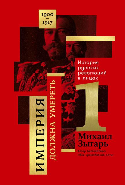 Михаил Зыгарь бесплатно