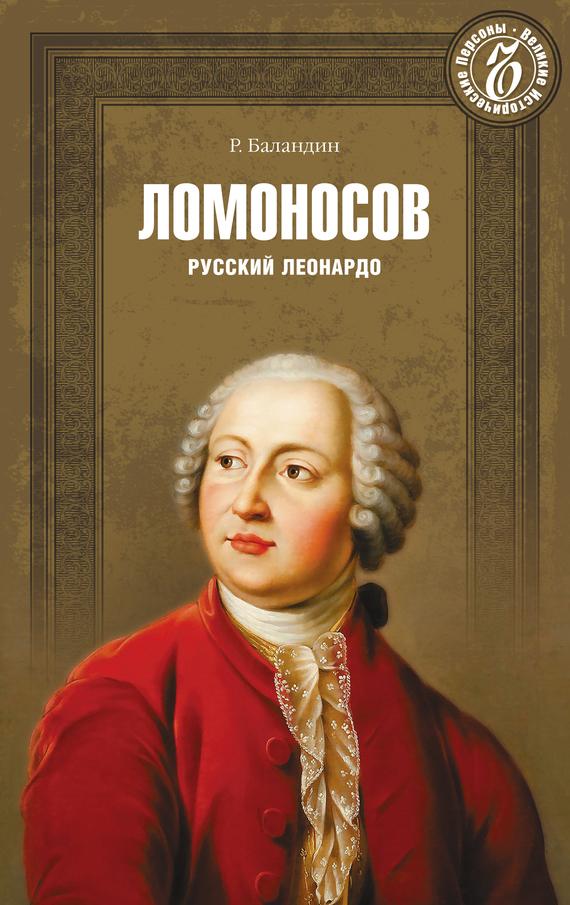 Рудольф Баландин - Ломоносов. Русский Леонардо