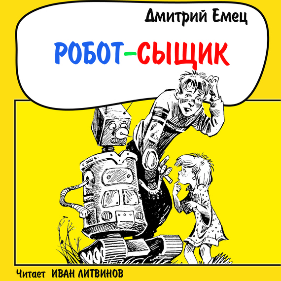 Дмитрий Емец. Робот-сыщик